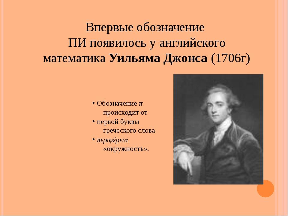 Впервые обозначение ПИ появилось у английского математика Уильяма Джонса (170...