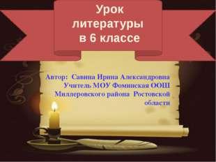 Урок литературы в 6 классе Автор: Савина Ирина Александровна Учитель МОУ Фом