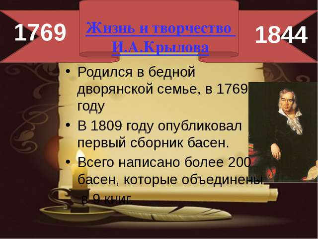Жизнь и творчество И.А.Крылова Родился в бедной дворянской семье, в 1769 год...