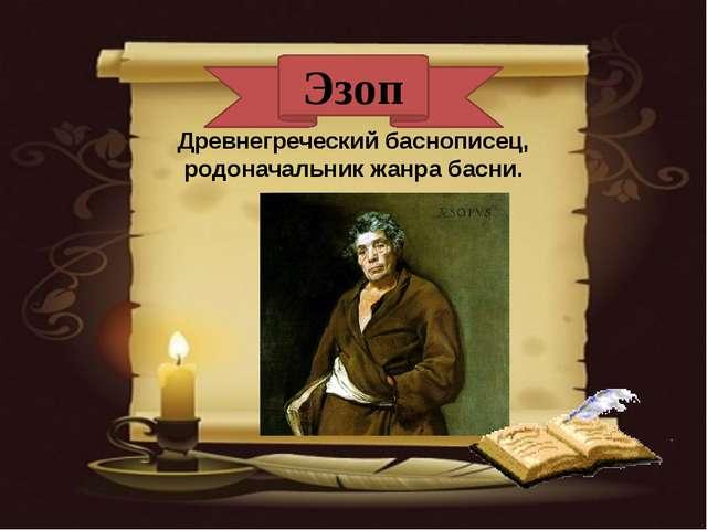 Древнегреческий баснописец, родоначальник жанра басни. Эзоп