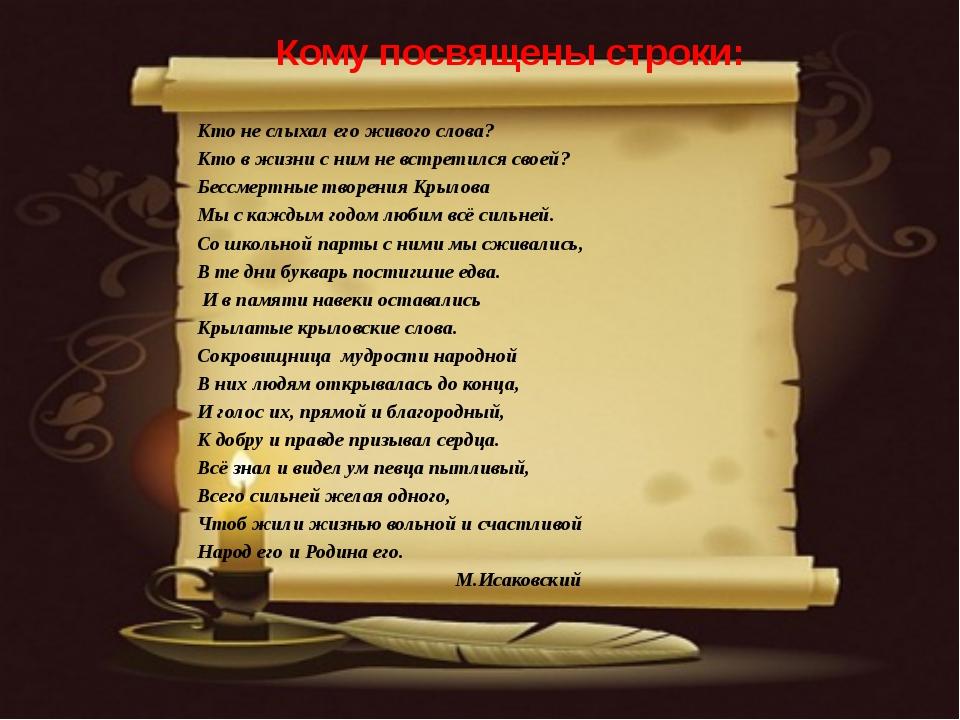 Кому посвящены строки: Кто не слыхал его живого слова? Кто в жизни с ним не в...