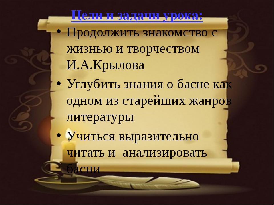 Цели и задачи урока: Продолжить знакомство с жизнью и творчеством И.А.Крылова...