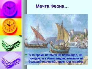 Мечта Феона… В то время не было ни пароходов, ни поездов, и в Александрию пл