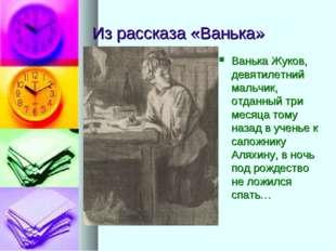 Из рассказа «Ванька» Ванька Жуков, девятилетний мальчик, отданный три месяца