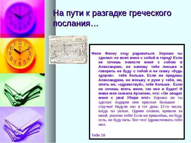 На пути к разгадке греческого послания… Феон Феону отцу радоваться. Хорошо ты...