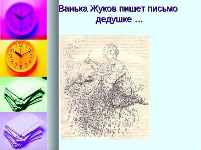 Ванька Жуков пишет письмо дедушке …