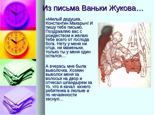 Из письма Ваньки Жукова… «Милый дедушка, Константин Макарыч! И пишу тебе пись...