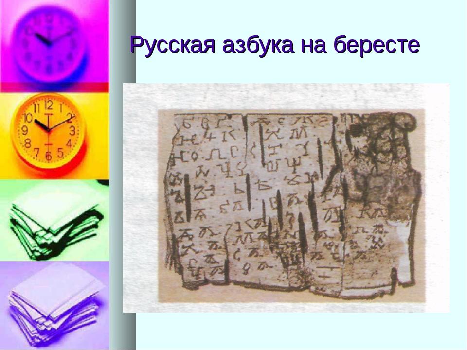 Русская азбука на бересте