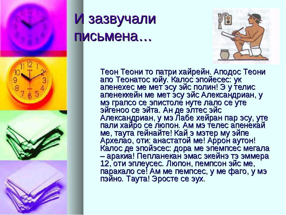 И зазвучали письмена… Теон Теони то патри хайрейн. Аподос Теони апо Теонатос...