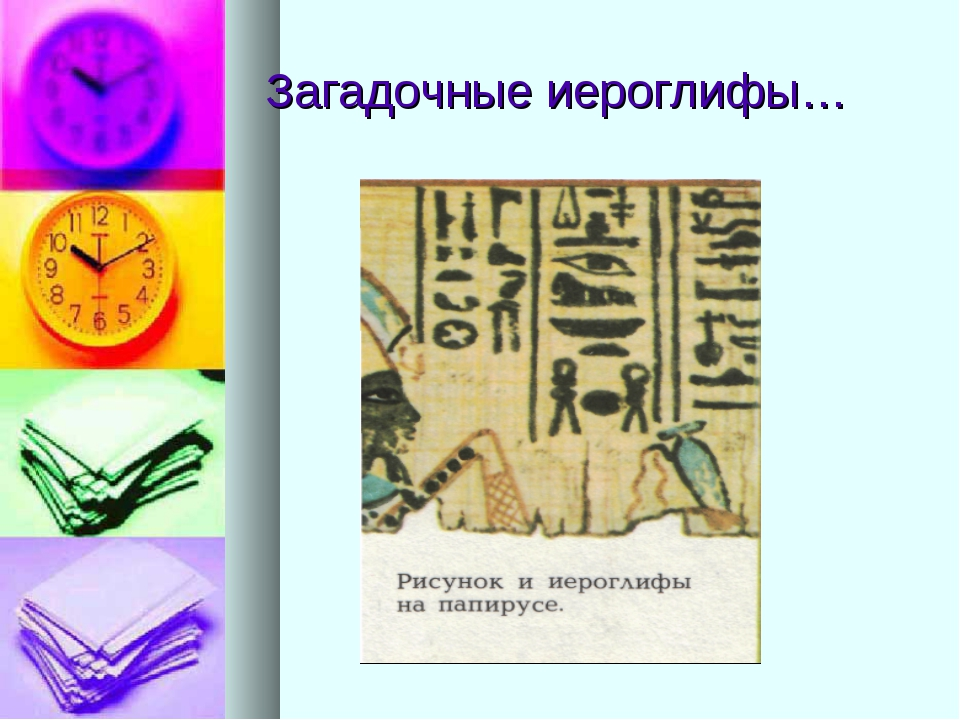 Загадочные иероглифы…