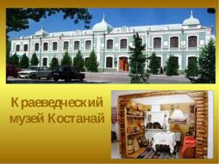 Краеведческий музей Рудный