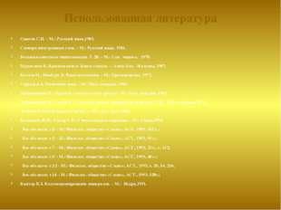 Большая детская энциклопедия для мальчиков. – Минск: Совр. литератор, 2011. Б