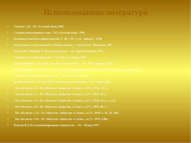 Большая детская энциклопедия для мальчиков. – Минск: Совр. литератор, 2011. Б...