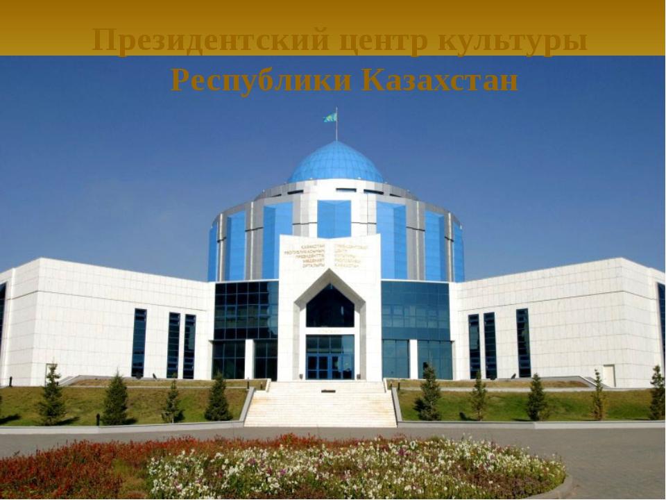 Краеведческий музей Костанай