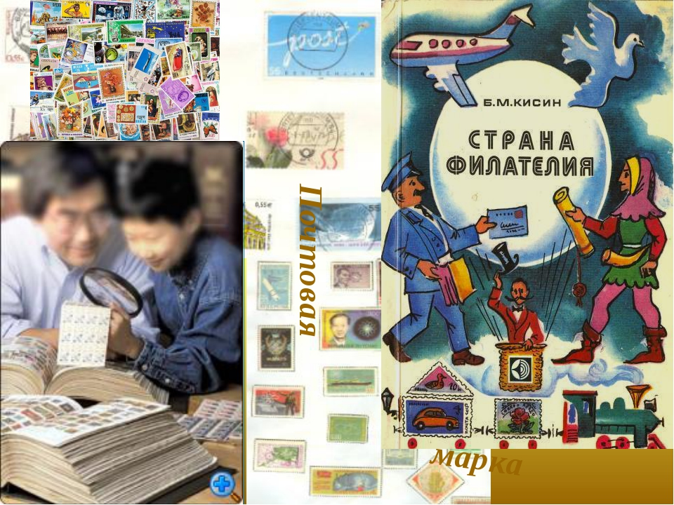 Жорж Сименон собирал телефонные книги М.Булгаков собирал билеты со спектаклей...