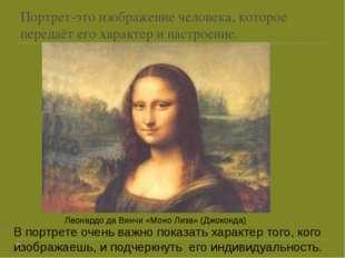 Портрет-это изображение человека, которое передаёт его характер и настроение.