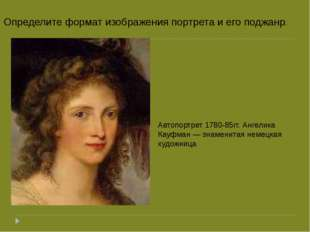Автопортрет 1780-85гг. Ангелика Кауфман — знаменитая немецкая художница Опред