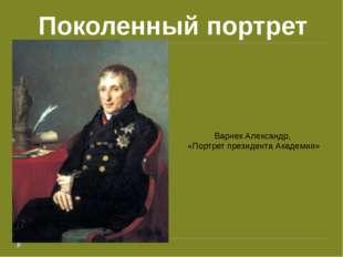 Варнек Александр, «Портрет президента Академии» Поколенный портрет