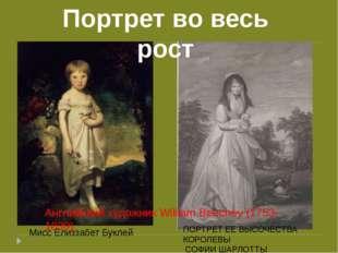 ПОРТРЕТ ЕЕ ВЫСОЧЕСТВА КОРОЛЕВЫ СОФИИ ШАРЛОТТЫ Мисс Елиззабет Буклей Английски