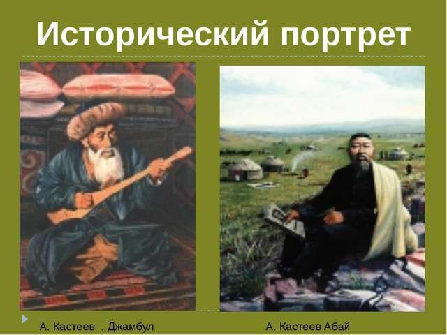 Исторический портрет А. Кастеев . Джамбул А. Кастеев Абай