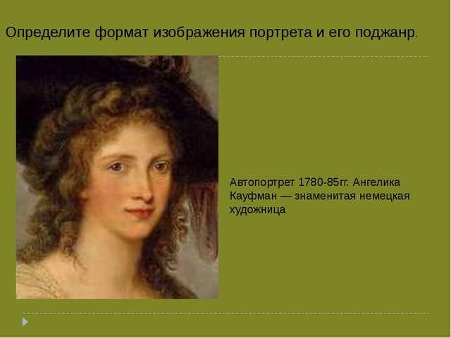 Автопортрет 1780-85гг. Ангелика Кауфман — знаменитая немецкая художница Опред...