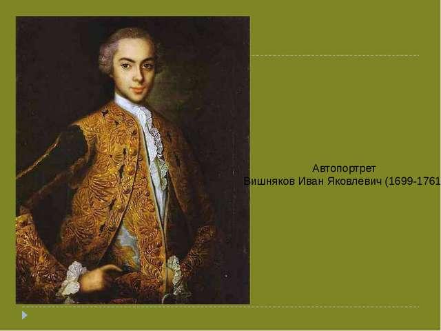Автопортрет Вишняков Иван Яковлевич (1699-1761)