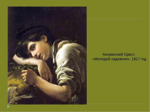 Кипренский Орест, «Молодой садовник», 1817 год