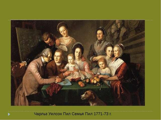 Чарльз Уилсон Пил Семья Пил 1771-73 г.
