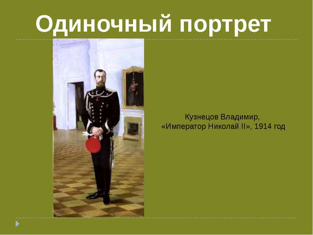 Кузнецов Владимир, «Император Николай II», 1914 год Одиночный портрет