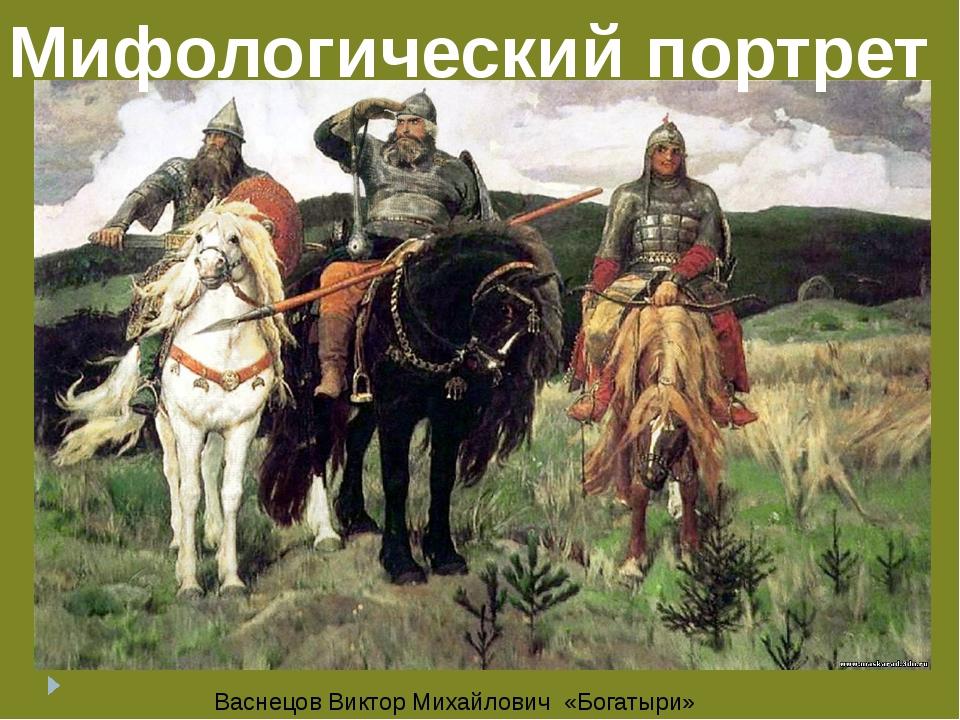Васнецов Виктор Михайлович «Богатыри» Мифологический портрет