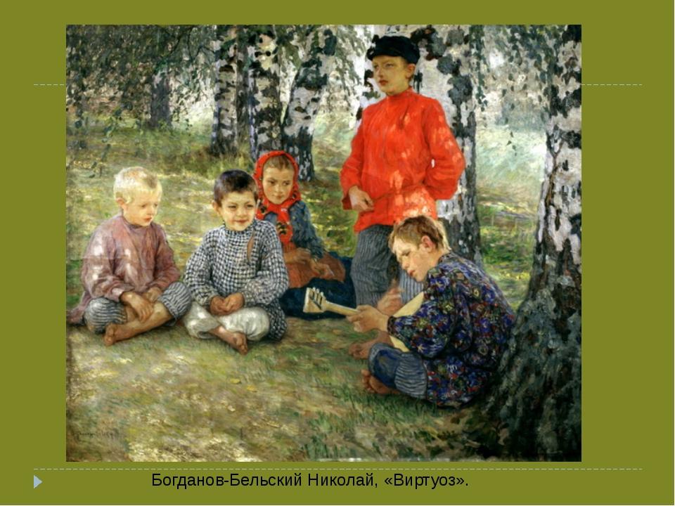 Богданов-Бельский Николай, «Виртуоз».