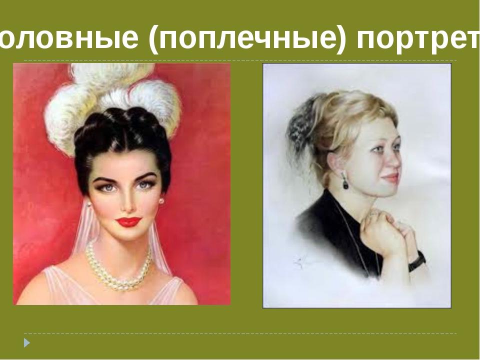Головные (поплечные) портреты