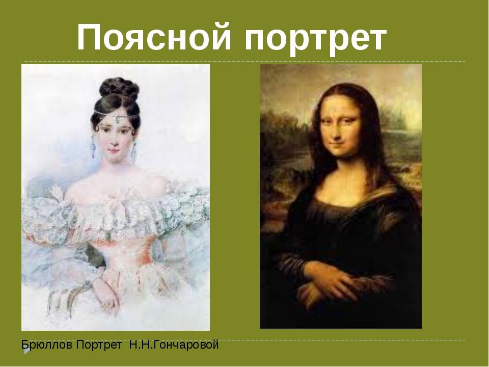 Брюллов Портрет Н.Н.Гончаровой Поясной портрет