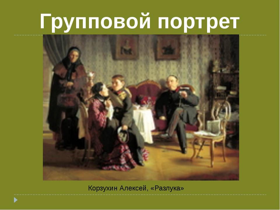 Корзухин Алексей, «Разлука» Групповой портрет