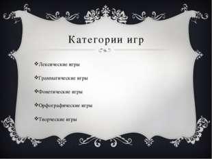Категории игр Лексические игры Грамматические игры Фонетические игры Орфограф