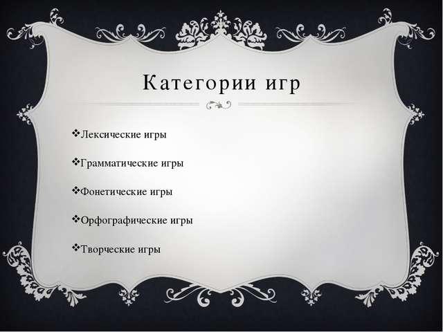Категории игр Лексические игры Грамматические игры Фонетические игры Орфограф...