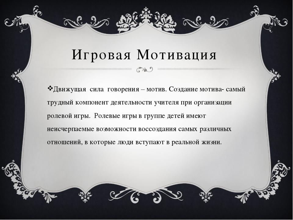 Игровая Мотивация Движущая сила говорения – мотив. Создание мотива- самый тру...