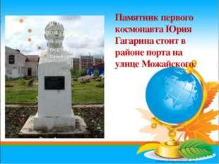 Памятник первого космонавта Юрия Гагарина стоит в районе порта на улице Можай