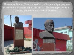 Памятник Герою Советского Союза Клавдия Красноярова установлен в сквере напр