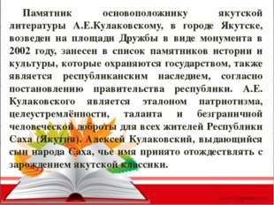 Памятник основоположнику якутской литературы А.Е.Кулаковскому, в городе Якут