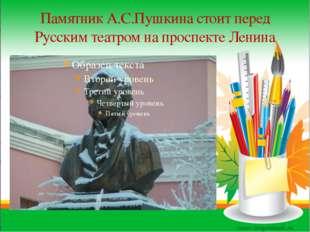 Памятник А.С.Пушкина стоит перед Русским театром на проспекте Ленина
