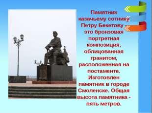 Памятник казачьему сотнику Петру Бекетову - это бронзовая портретная компози