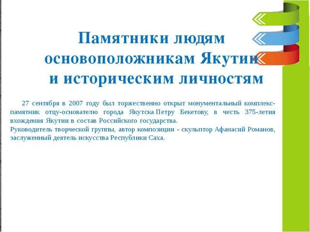 Памятники людям основоположникам Якутии и историческим личностям 27 сентября...