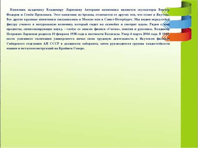Памятник академику Владимиру Ларионову Авторами памятника являются скульптор...