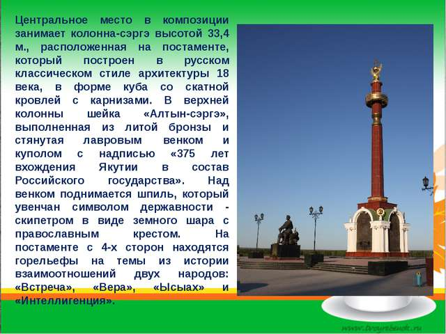 Центральное место в композиции занимает колонна-сэргэ высотой 33,4 м., распол...