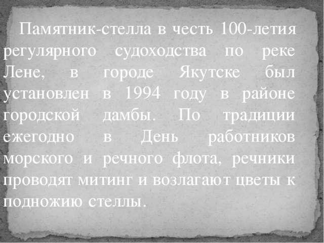 Памятник-стелла в честь 100-летия регулярного судоходства по реке Лене, в го...