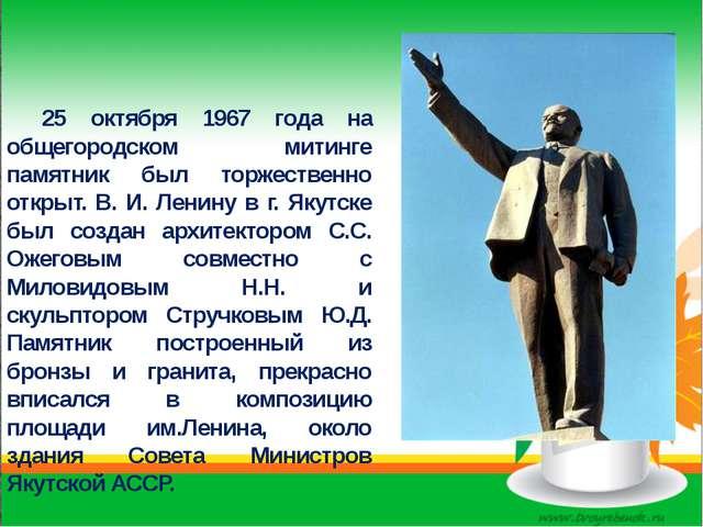 25 октября 1967 года на общегородском митинге памятник был торжественно откр...