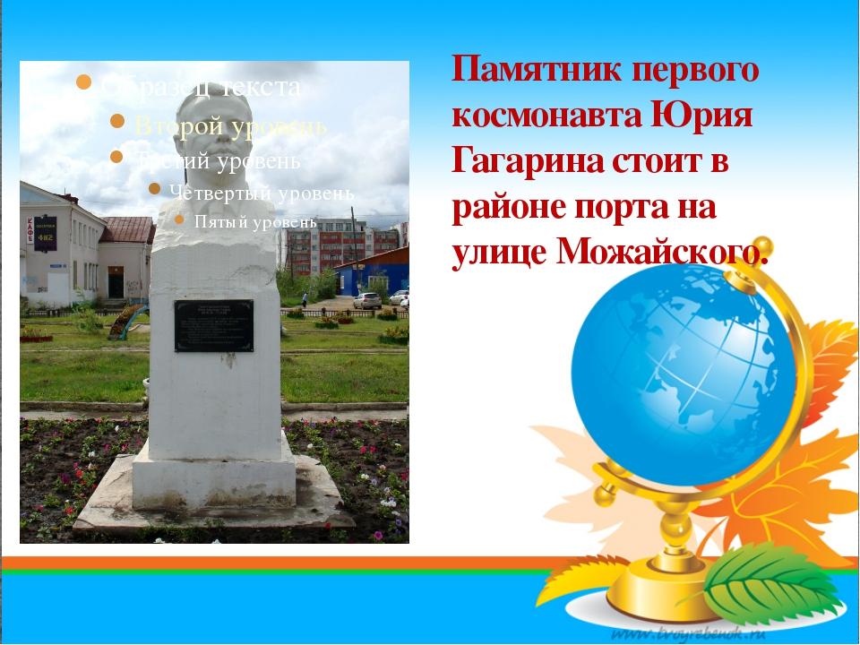 Памятник первого космонавта Юрия Гагарина стоит в районе порта на улице Можай...