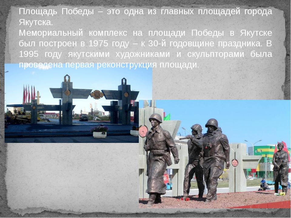 Площадь Победы – это одна из главных площадей города Якутска. Мемориальный ко...