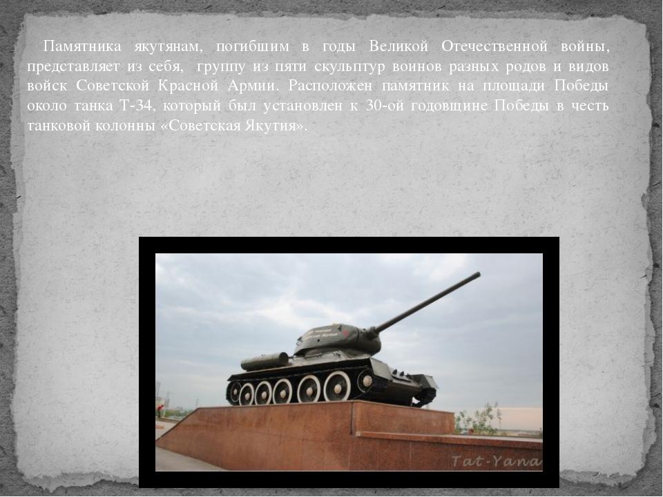 Памятника якутянам, погибшим в годы Великой Отечественной войны, представляе...